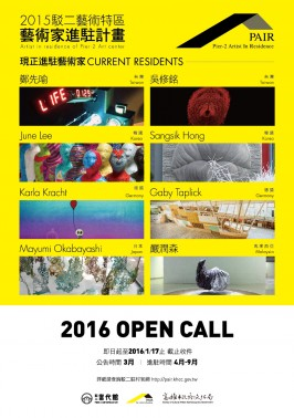 2016Opencall